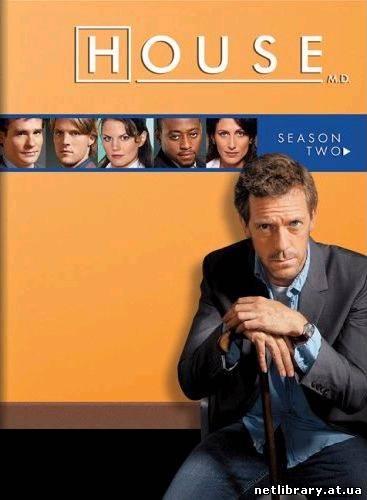 Доктор Хаус (2-й сезон)
