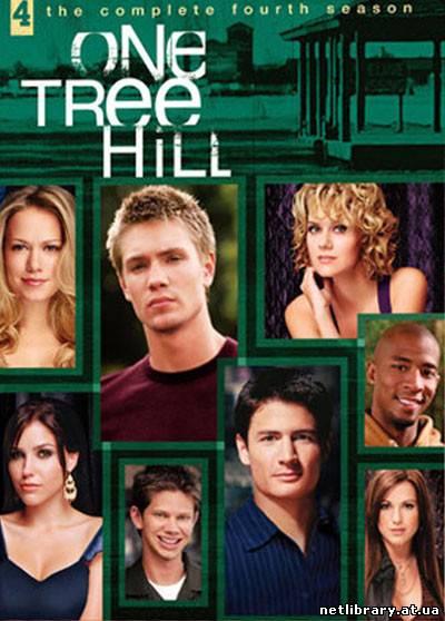 Холм Одного Дерева (4 сезон)