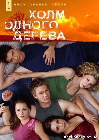 Холм Одного Дерева (1 сезон)