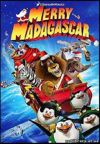 Мадагаскар - Пингвины Рождественское приключение