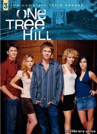 Холм Одного Дерева (3 сезон)