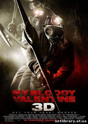 Мой кровавый Валентин