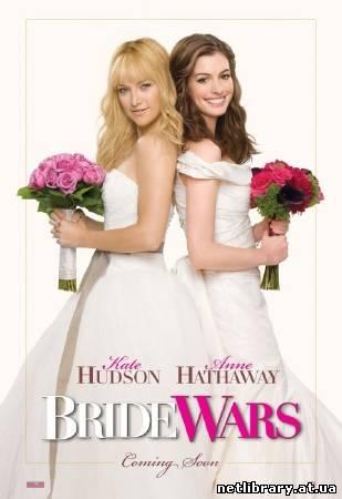 Война невест онлайн