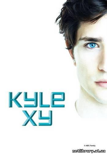 Кайл XY (1 сезон)