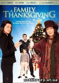 День благодарения / A Family Thanksgiving