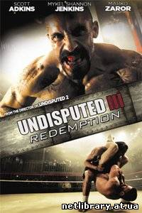 Неоспоримый 3 / Undisputed III: Redemption