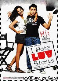 Я ненавижу истории любви / I Hate Luv Storys
