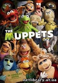 Маппеты / The Muppets