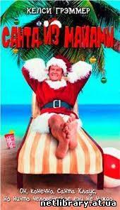 Санта из Майами / Mr. St. Nick