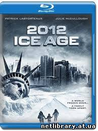 Замерзший мир / 2012: Ice Age