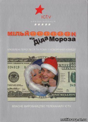 Леся + Рома: Мільйон від Діда Мороза (2008) онлайн