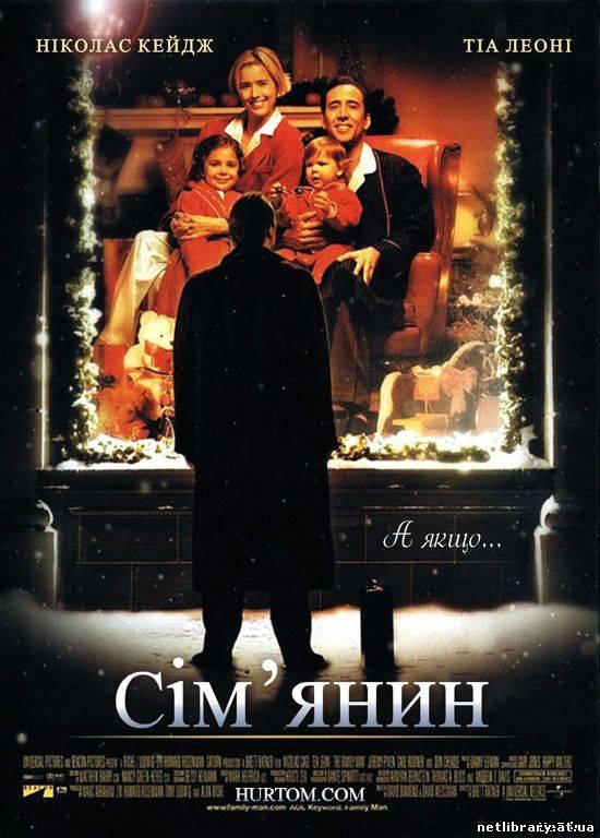 Сім'янин / The Family Man (2000) українською онлайн