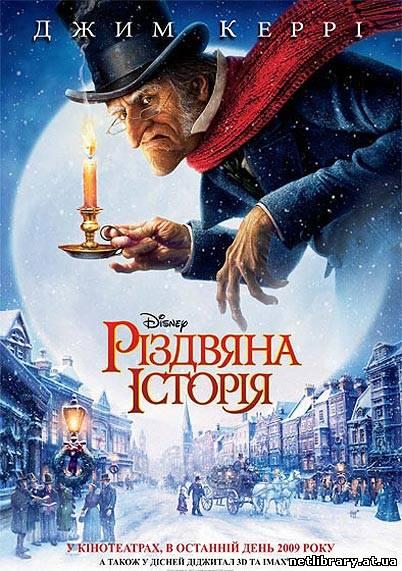 Різдвяна історія / A Christmas Carol (2009) українською онлайн