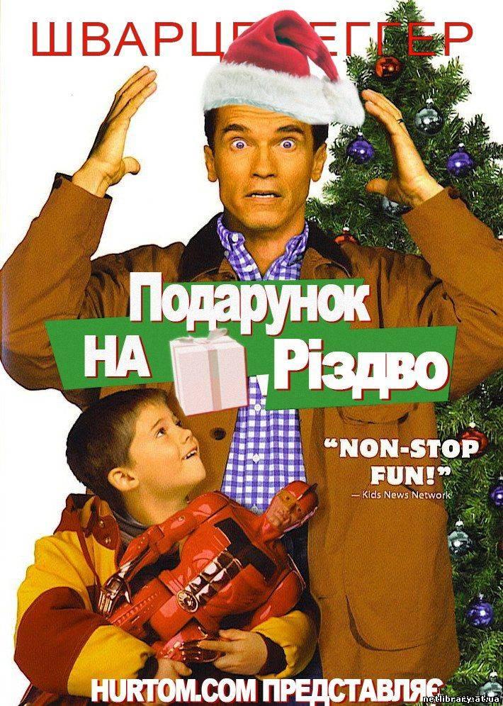 Подарунок на Різдво / Jingle All the Way (1996) українською онлайн