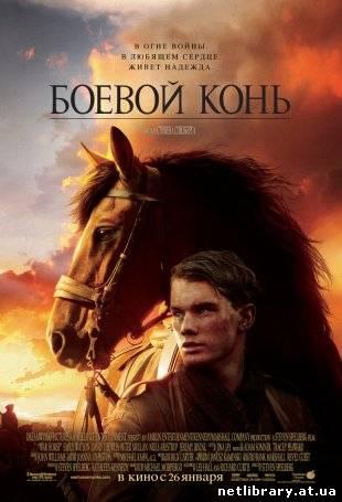 Боевой конь смотреть онлайн / War Horse (2012)