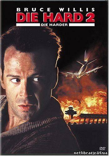 Міцний горішок 2 / Die Hard 2 (1990) українською онлайн