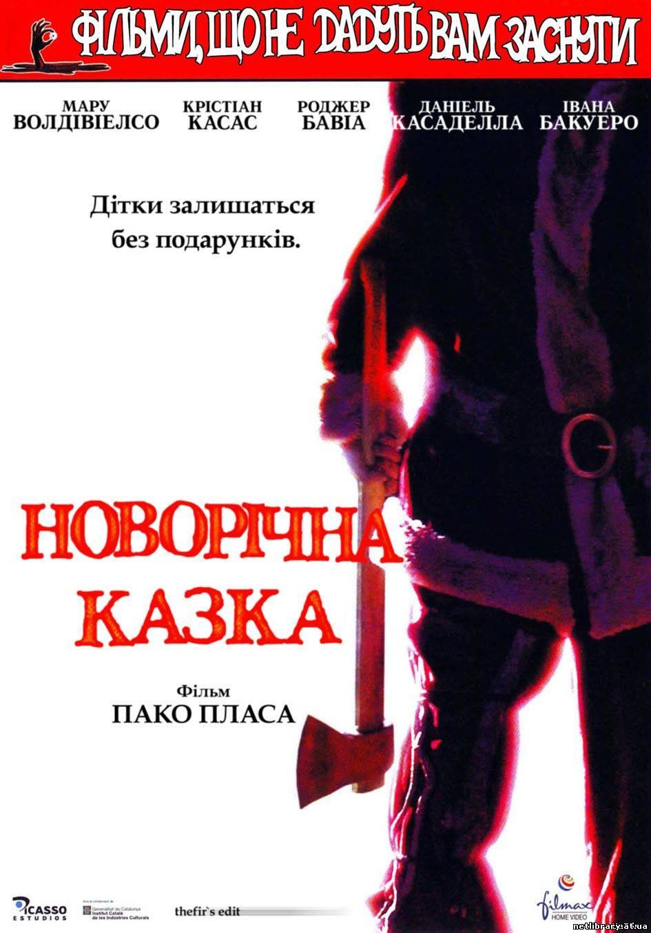 Новорічна казка / Peliculas para no dormir: Cuento de navidad (2005) українською онлайн