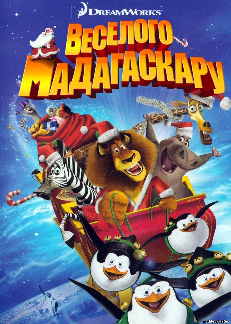 Веселого Мадагаскару / Merry Madagascar (2009) українською онлайн