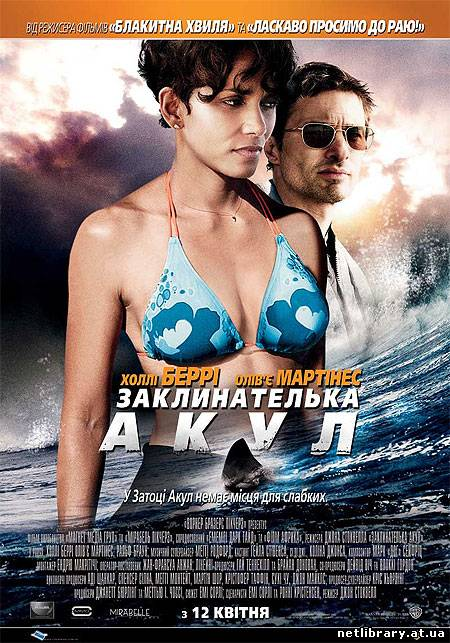 Заклинателька акул [HD 720p] / Dark Tide [HD 720p] (2012) укр дубляж онлайн