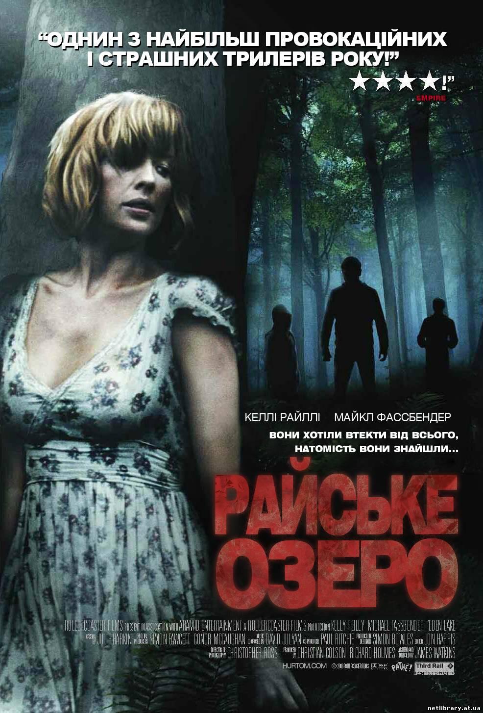Райське озеро [HD 720p] / Eden Lake [HD 720p] (2008) укр дубляж онлайн