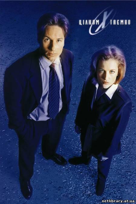 Цілком Таємно / Секретні Матеріали (1993-2002) (2 Сезон) укр дубляж онлайн (1-26 серії)