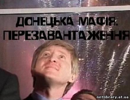 Донецька мафія. Перезавантаження (2007) укр дубляж онлайн