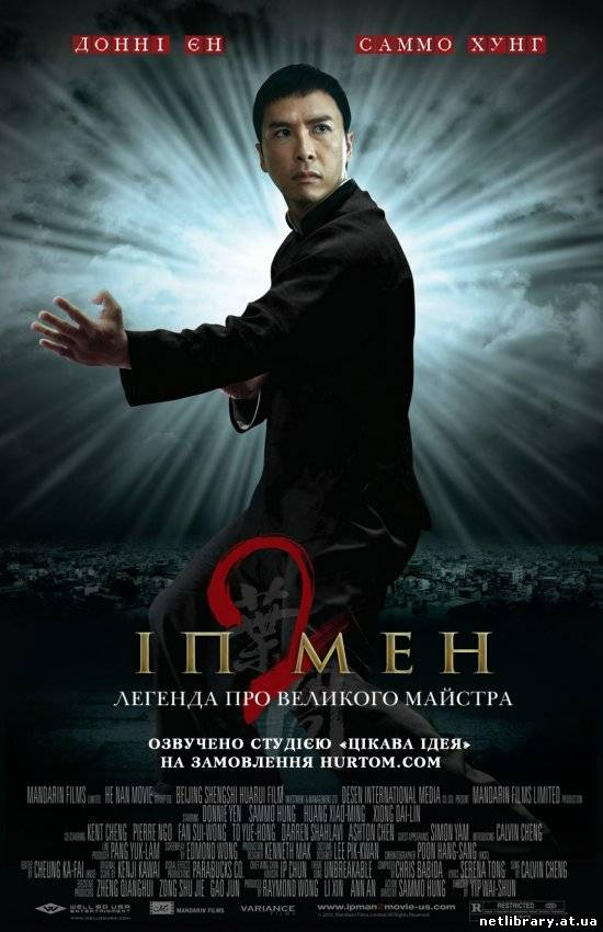 Іп Мен 2 [HD 720p] / Ip Man 2 [HD 720p] (2010) укр дубляж онлайн