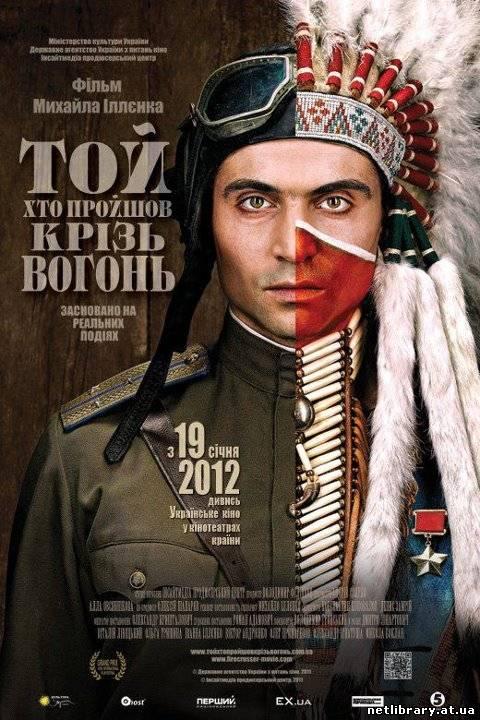 Той Хто Пройшов Крізь Вогонь / Firecrosser (2011) українською онлайн