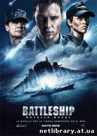 Морський бій / Морской бой (2012) смотреть онлайн