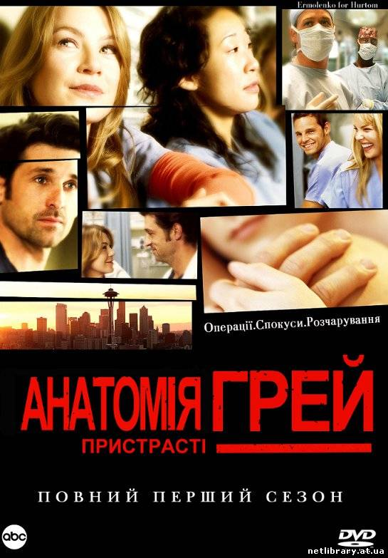 Анатомія Грей (Сезон 1,7) / Greys Anatomy (Season 1,7) (2005,2010) укр дубляж онлайн
