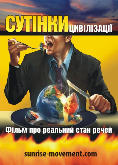 Сутінки цивілізації [HD 720p] (2011) укр дубляж онлайн