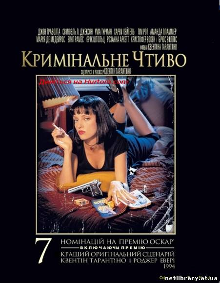 Кримінальне чтиво [HD 720p] / Pulp Fiction [HD 720p] (1994) укр дубляж онлайн