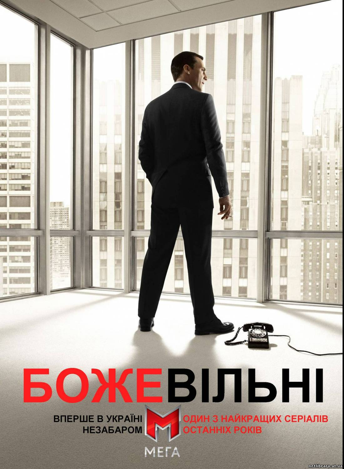 Божевільні (1 Сезон) / Mad Men (Season 1) (2007) укр дубляж онлайн