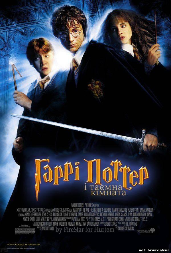 Гаррі Поттер та таємна кімната [HD 720p] / Harry Potter & Chamber of secrets [HD 720p] (2002) українською онлайн