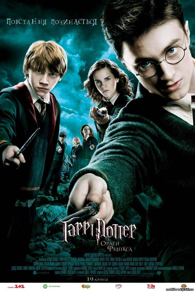 Гаррі Поттер та Орден Фенікса / Harry Potter and the Order of the Phoenix (2007) українською онлайн