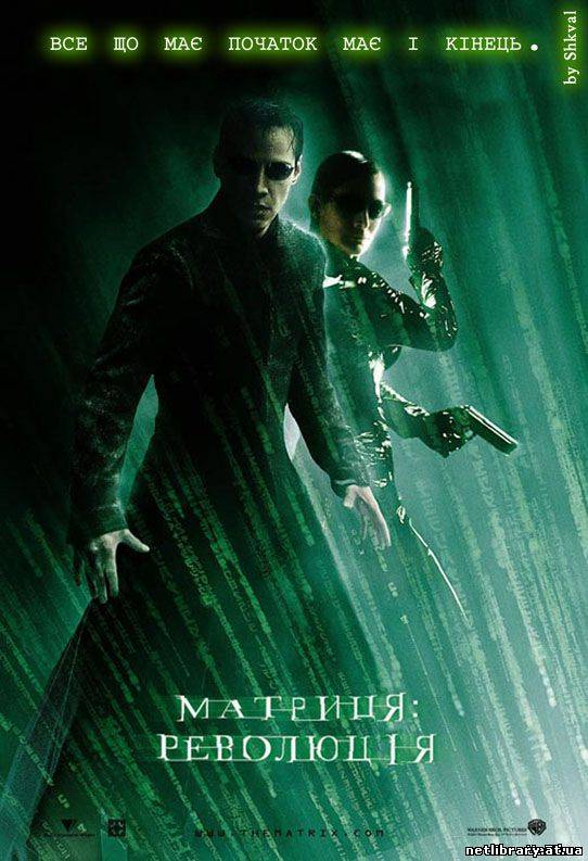 Матриця: Революція [HD 720p] / The Matrix: Revolutions [HD 720p] (2003) укр дубляж онлайн