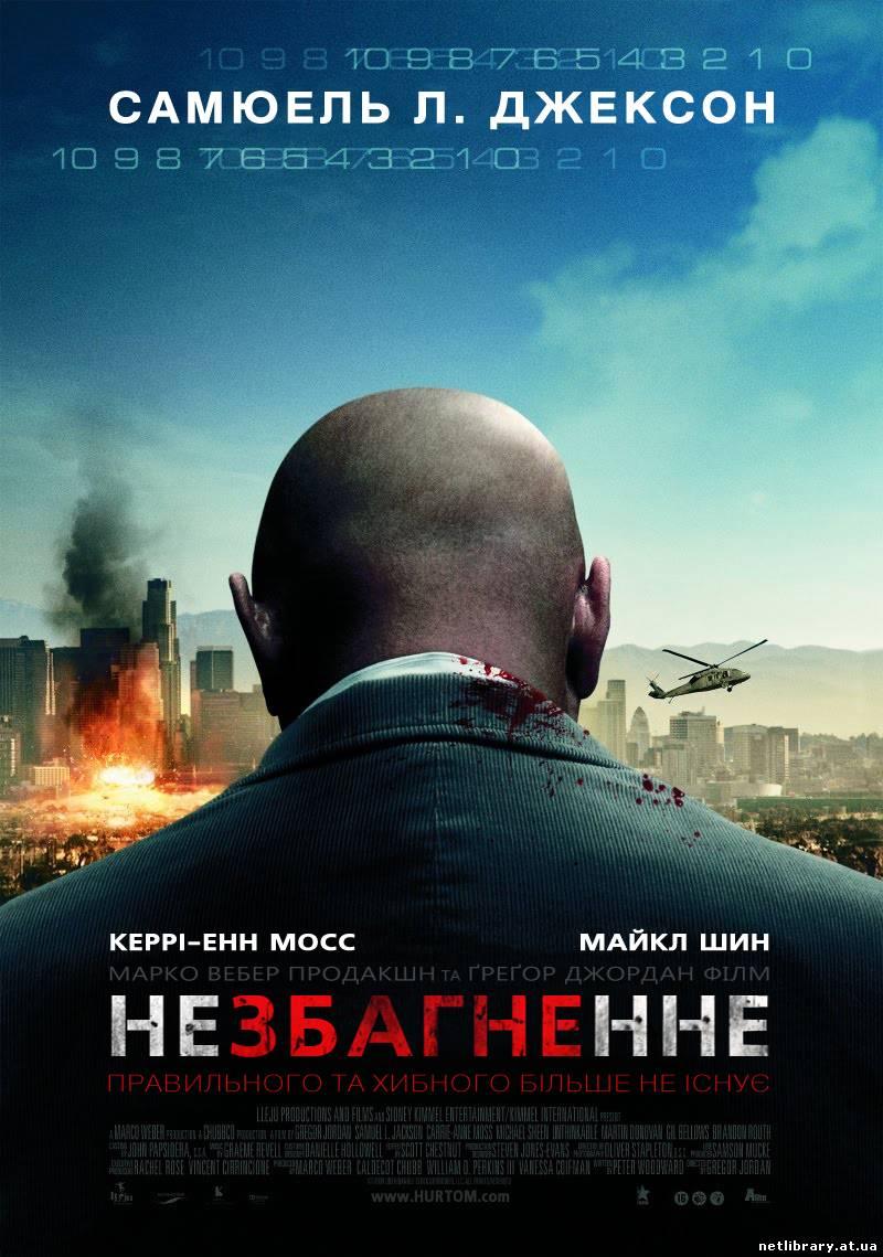 Незбагненне [HD 720p] / Unthinkable [HD 720p] (2010) укр дубляж онлайн