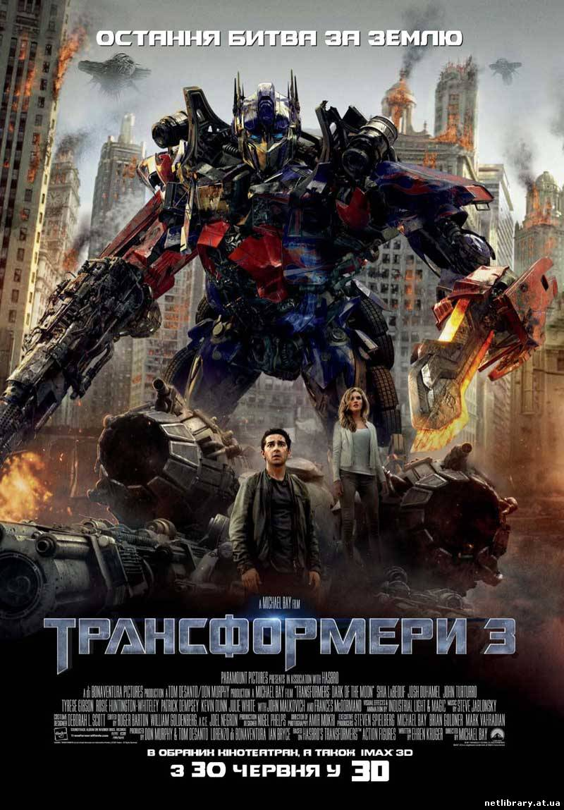 Трансформери 3 [HD 720p] / Transformers: Dark of the Moon [HD 720p] (2011) укр дубляж онлайн