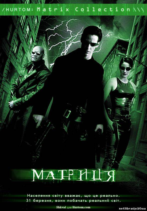 Матриця [HD 720p] / The Matrix [HD 720p] (1999) укр дубляж онлайн