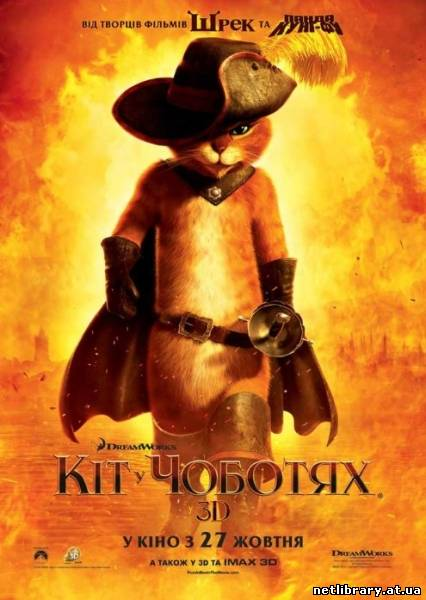 Кіт у чоботях [HD 720p] / Puss in Boots [HD 720p] (2011) укр дубляж онлайн