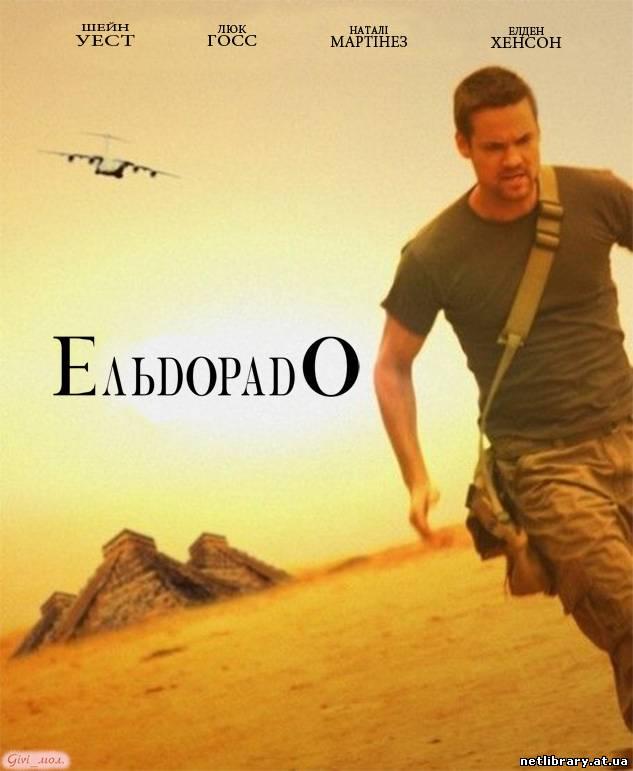 Ельдорадо (1 сезон) / El Dorado (Season 1) (2010) укр дубляж онлайн