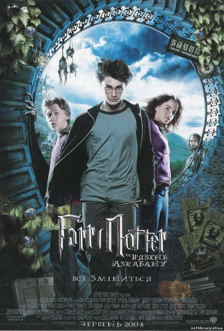 Гаррі Поттер та в'язень Азкабану [HD 720p] / Harry Potter & Prisoner of Azkaban [HD 720p] (2004) укр дубляж онлайн