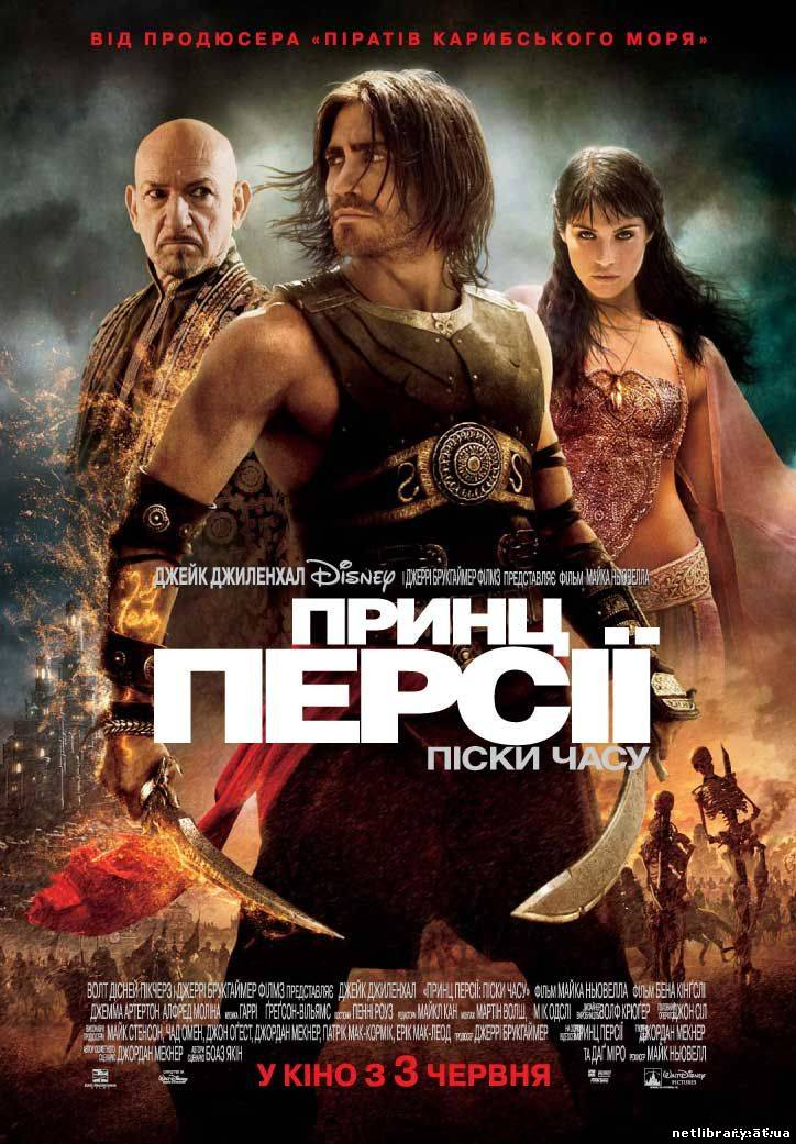 Принц Персії: Піски часу [HD 720p] / Prince Of Persia The Sands Of Time [HD 720p] (2010) укр дубляж онлайн