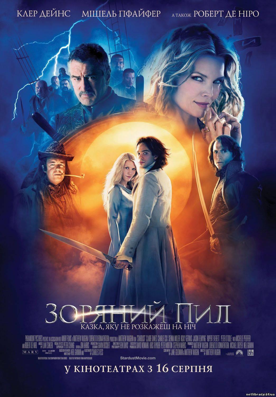 Зоряний пил [HD 720p] / Stardust [HD 720p] (2007) українською онлайн