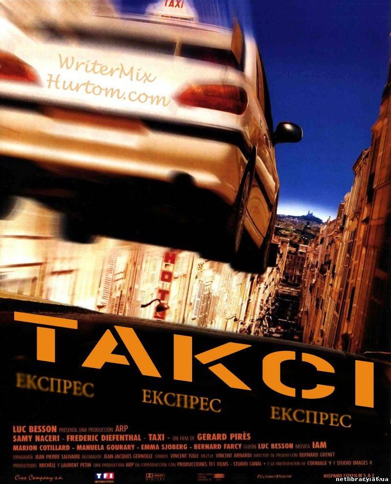 Таксі / Taxi (1998) укр дубляж онлайн