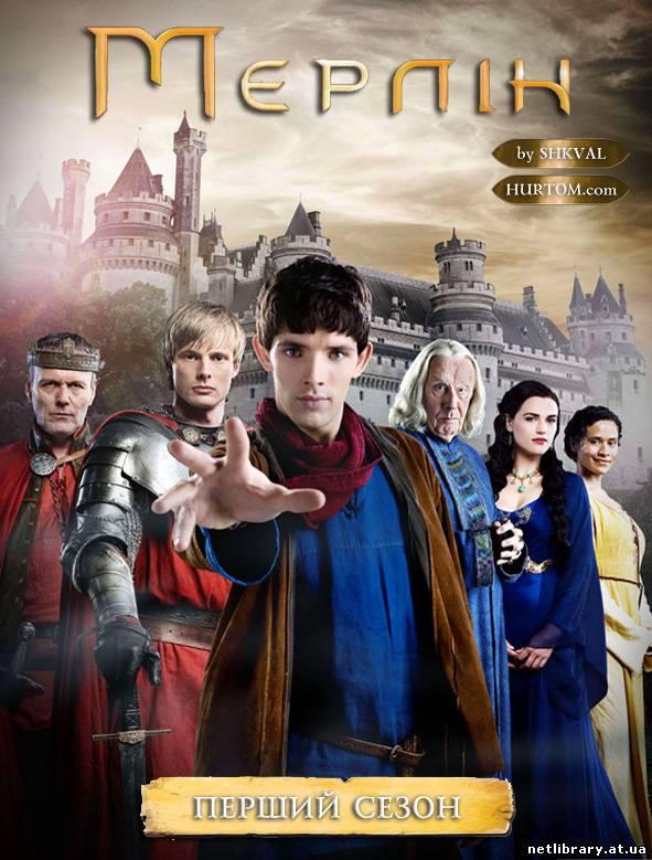 Мерлін (1,2,3,4 Сезон) / Merlin (Season 1,2,3,4) (2008-2011) укр дубляж онлайн