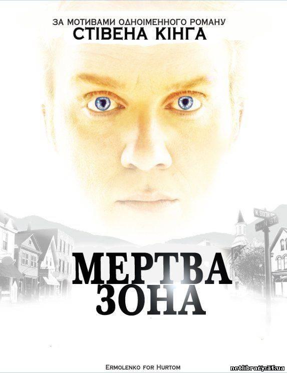 Мертва Зона (Сезон 1,2) / The Dead Zone (Season 1,2) (2002-2003) укр дубляж онлайн