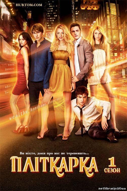 Пліткарка (Сезон 1,2,3) / Gossip Girl (Season 1,2,3) (2007-2009) укр дубляж онлайн