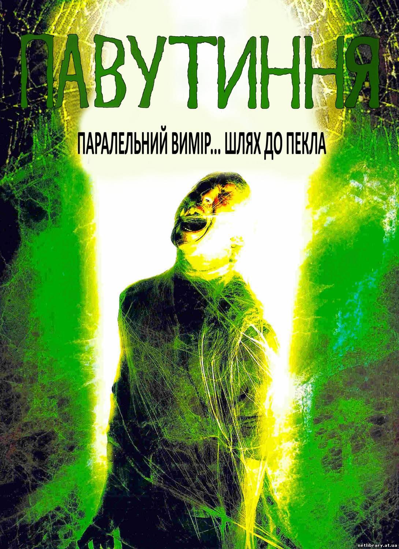 Павутиння / Webs (2003) укр дубляж онлайн