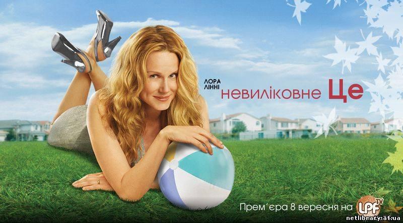 Невиліковне Це (Сезон 1) / The Big C (Season 1) (2010) укр дубляж онлайн